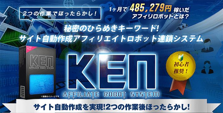 完全自動アフィリエイトロボット連鎖システム「KEN」