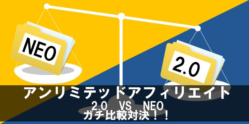 アンリミテッドアフィリエイト2.0とNEO比較