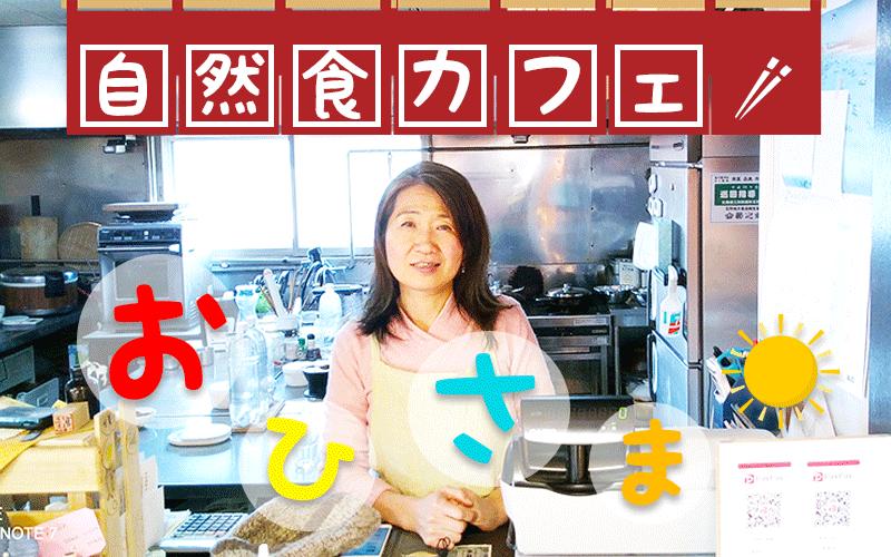 熊坂貴子さん