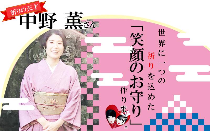 中野薫さん