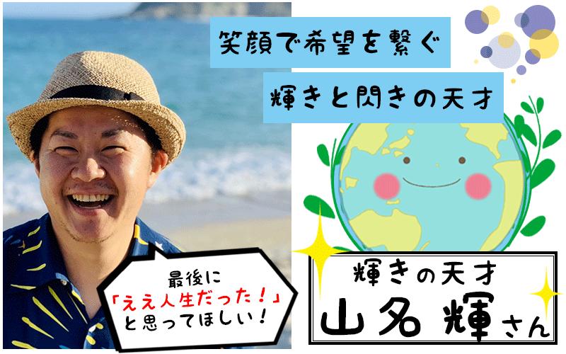 山名輝さん