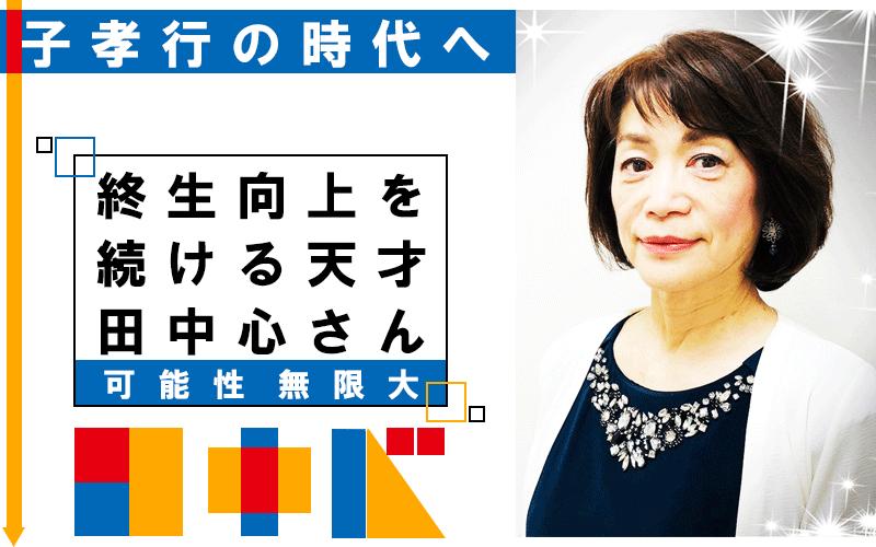 田中心さん