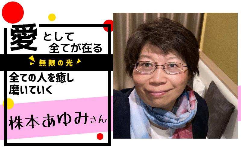 株本あゆみさん