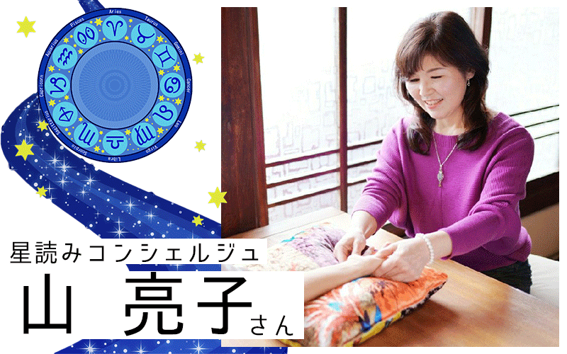 山亮子さん